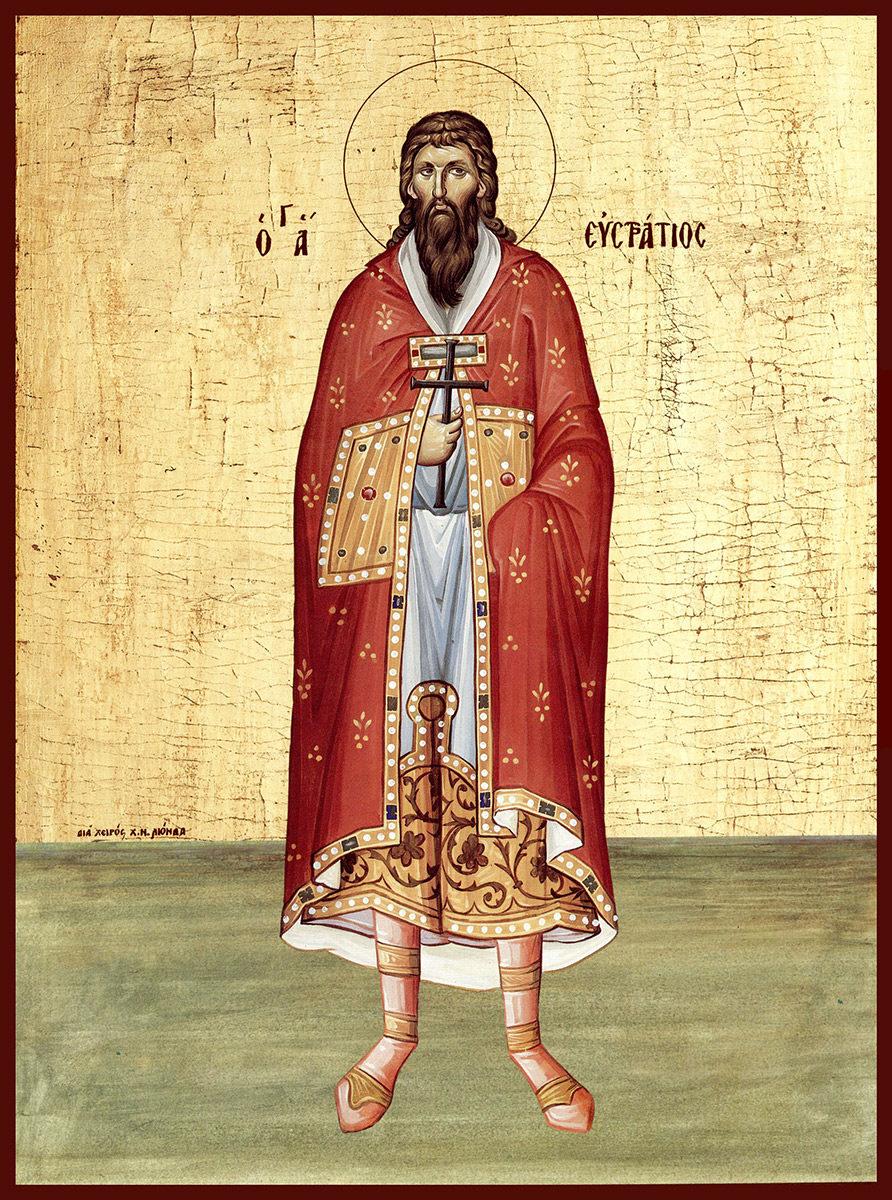 Мученик Евстратий Севастийский
