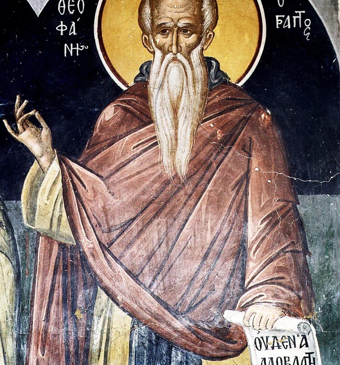 Святитель Феофан Начертанный (+847)